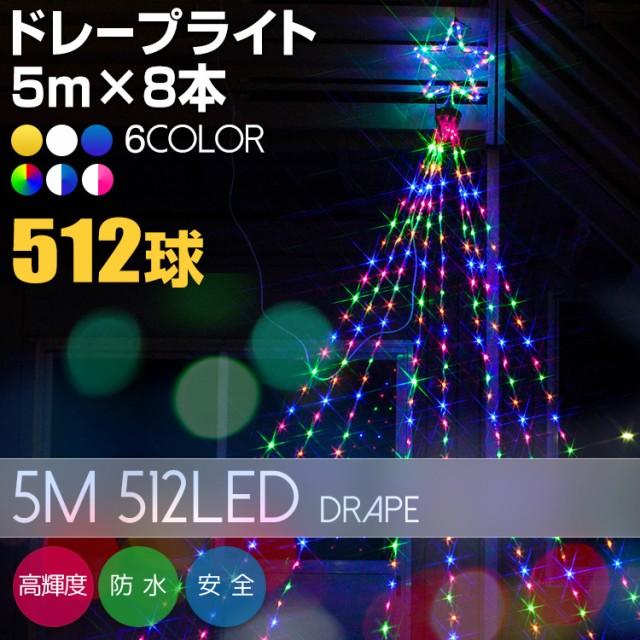 LED イルミネーション クリスマス ライト ドレー...