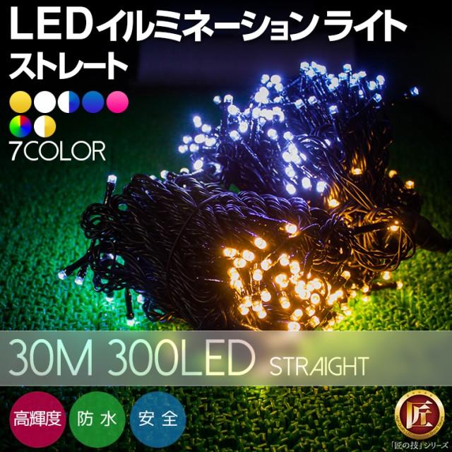 LED イルミネーション クリスマス ライト ストレ...