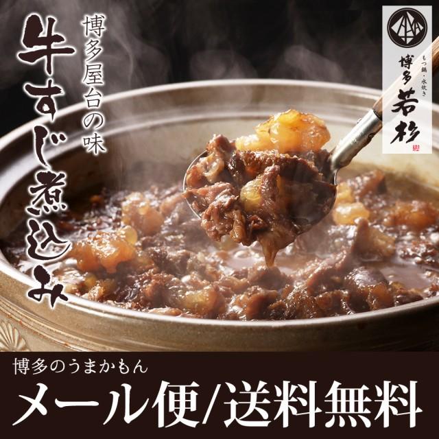 博多牛すじ煮込み2食パック【メール便/送料無料】【gyusuzi-3】