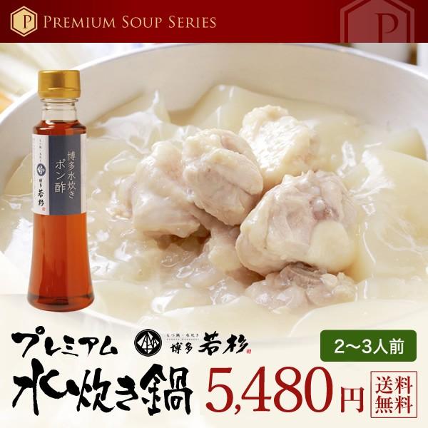 送料無料/プレミアム水炊き2〜3人前セット【の...