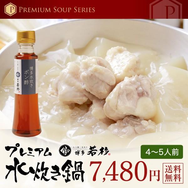 送料無料/プレミアム水炊き4〜5人前セット【の...