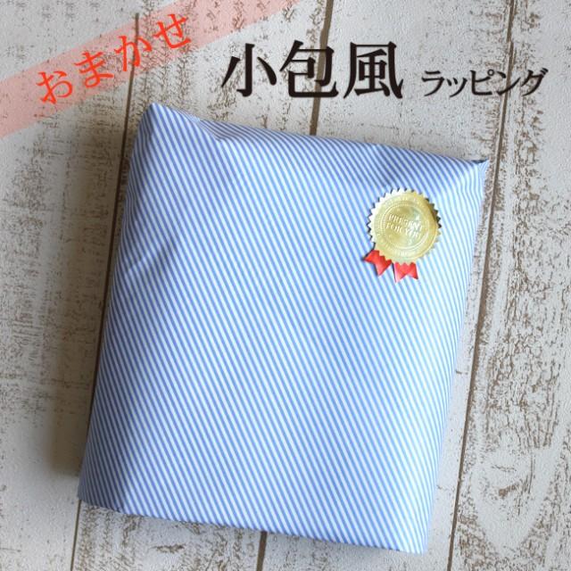 【商品と一緒で購入可】 小包風ラッピング 包装紙...