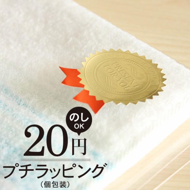 【商品と一緒で購入可】 プチラッピング タオルを...