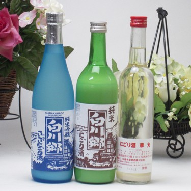 【送料無料】にごり酒決定版3本セット720×2本 5...