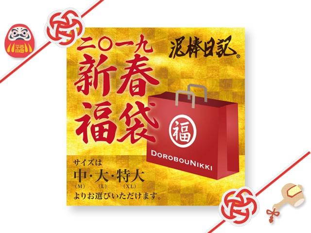 【数量限定】泥棒日記2019年新春福袋◆泥棒日記【...