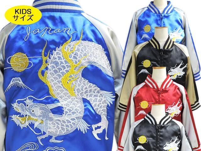 龍柄刺繍スカジャン◆Jimmy Dragon/キッズ