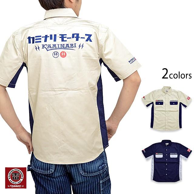 半袖ワークシャツ(KMS-01) カミナリ 雷 ワッペン ...