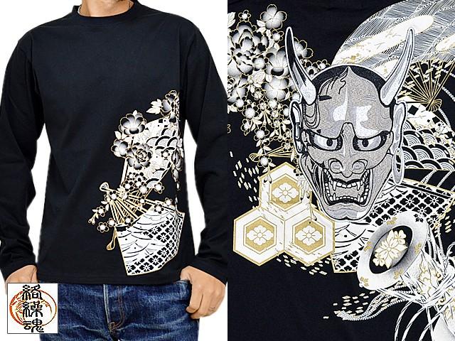般若刺繍長袖Tシャツ 絡繰魂 284035 和柄 和風 ロ...