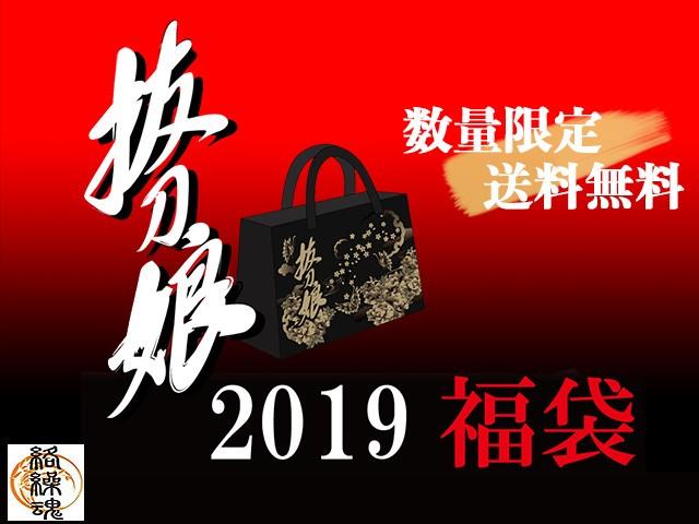【数量限定】抜刀娘2019年新春福袋 抜刀娘 和柄 2...