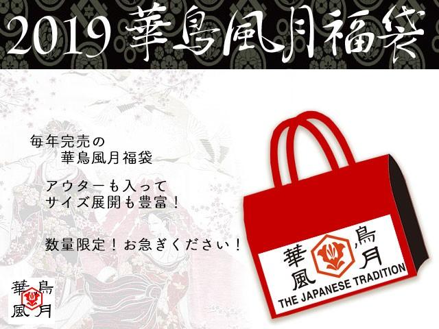 華鳥風月2019年新春福袋 華鳥風月 和柄 新年1月1...