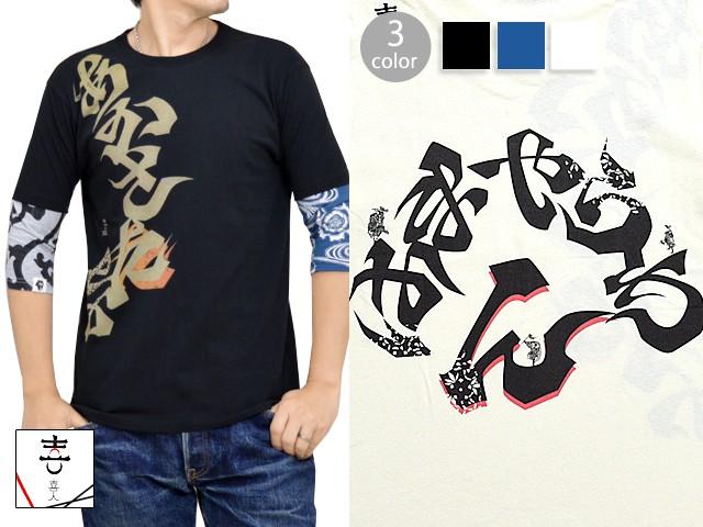 50音クレイジーフェイク7分袖Tシャツ 喜人 KJ-811...