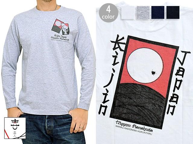 花札のリブ付き長袖Tシャツ 喜人 KJ-81105 和柄 ...