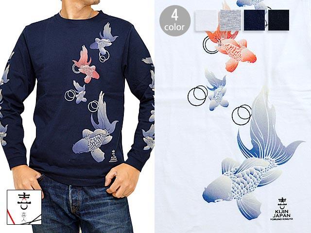 夜金魚リブ付き長袖Tシャツ 喜人 KJ-81106 和柄 ...