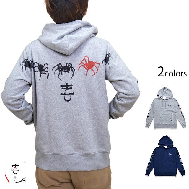 蜘蛛パーカー◆喜人
