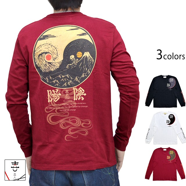 陰陽長袖Tシャツ 喜人 KJ-02102 和柄 和風 ロング...