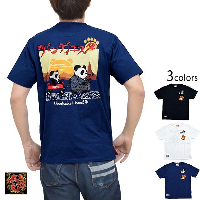 さすらいの子連れ半袖Tシャツ PANDIESTA JAPAN 52...