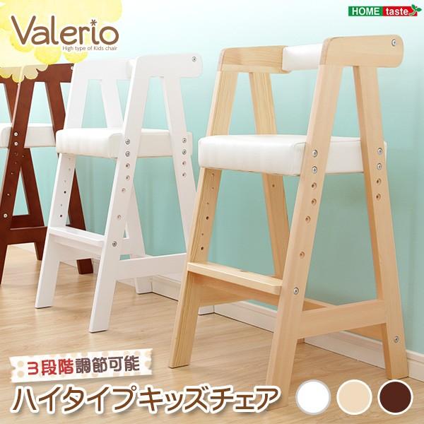 ハイタイプキッズチェア【ヴァレリオ-VALERIO-】...