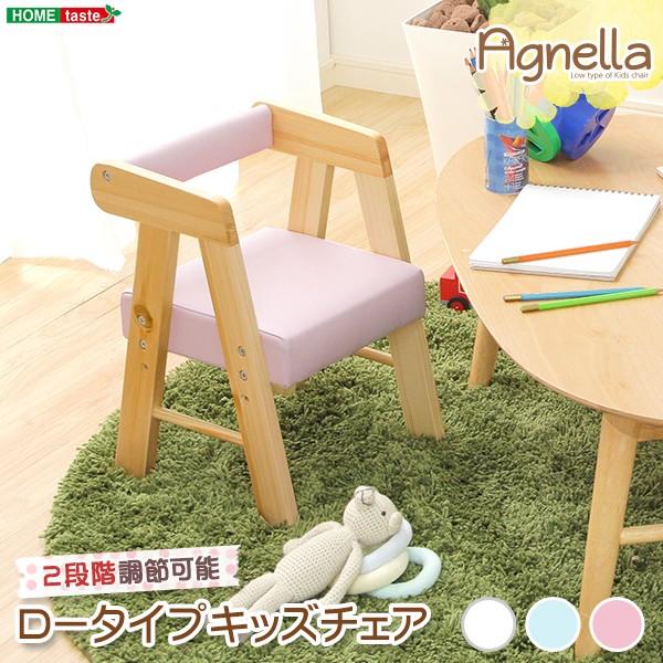 ロータイプキッズチェア【アニェラ-AGNELLA -】(...