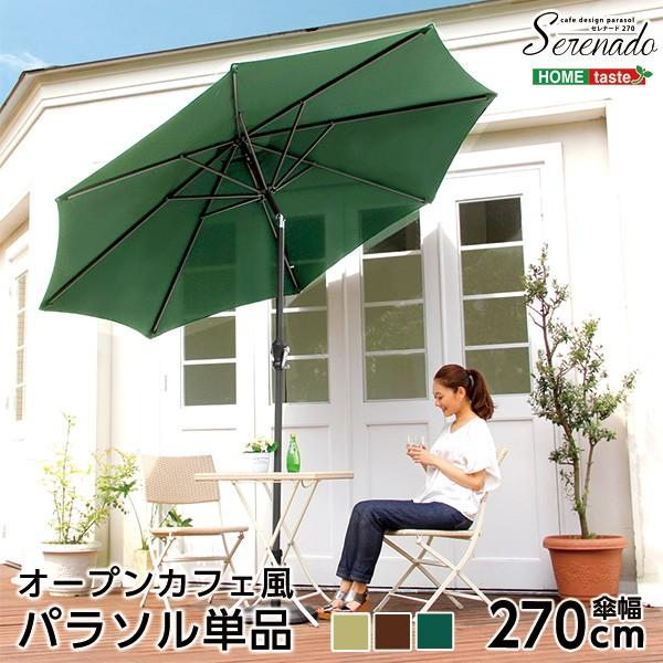 オープンカフェ風パラソル 270cm【セレナード-SER...