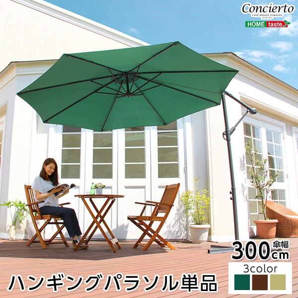 ハンギングパラソル 300cm【コンチェルト- CONCI...