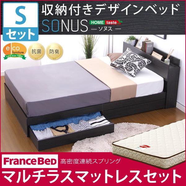 収納付きデザインベッド【ソヌス-SONUS-(シング...