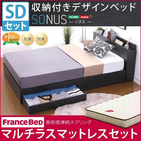 収納付きデザインベッド【ソヌス-SONUS-(セミダ...