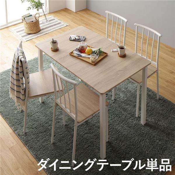 ダイニング テーブル 単品 幅 110cm ナチュラル ...