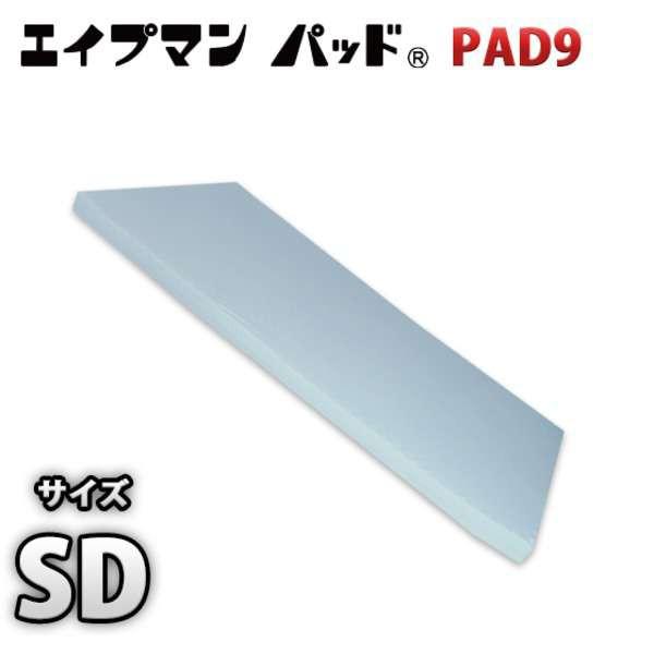 高反発マットレス 【セミダブル 厚さ9cm ライトグ...