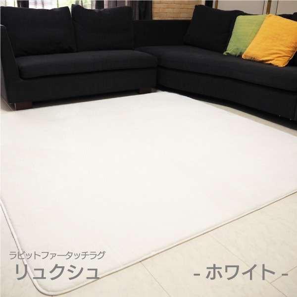 ラビットファー風 ラグマット 絨毯 約2畳 約185cm...
