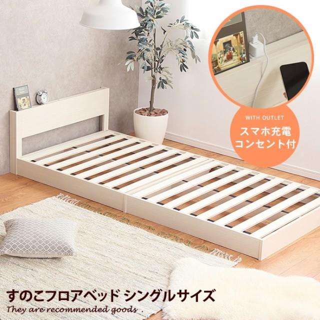 すのこ フロア ベッド シングルサイズ フレームの...