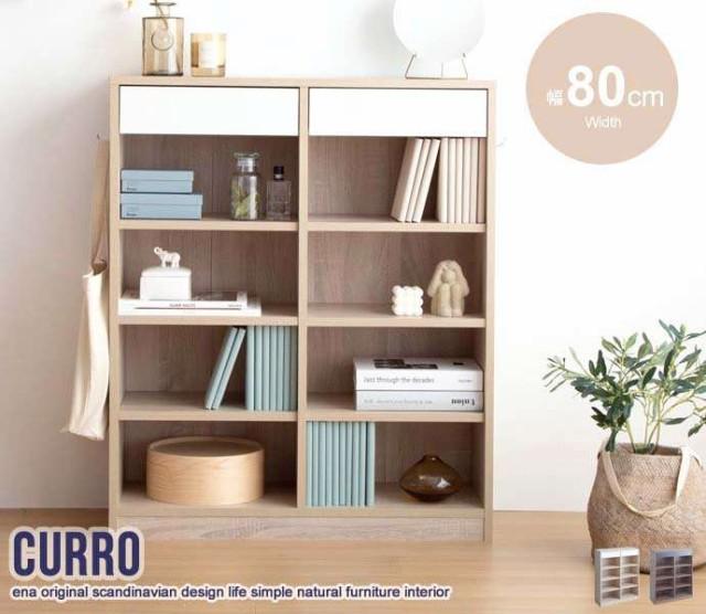 Curro 引き出し付き 本棚 幅80cm 新生活 引越し ...