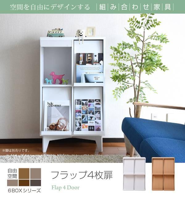 ディスプレイラック 6BOX 4枚扉 cd dvd 雑誌 が ...