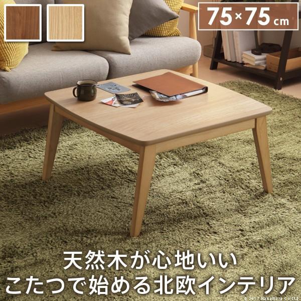 こたつ 北欧 正方形 北欧デザイン こたつテーブル...