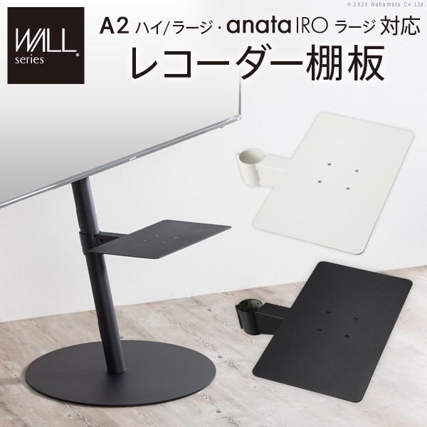 WALL テレビ スタンド anataIROラージタイプ対応 ...