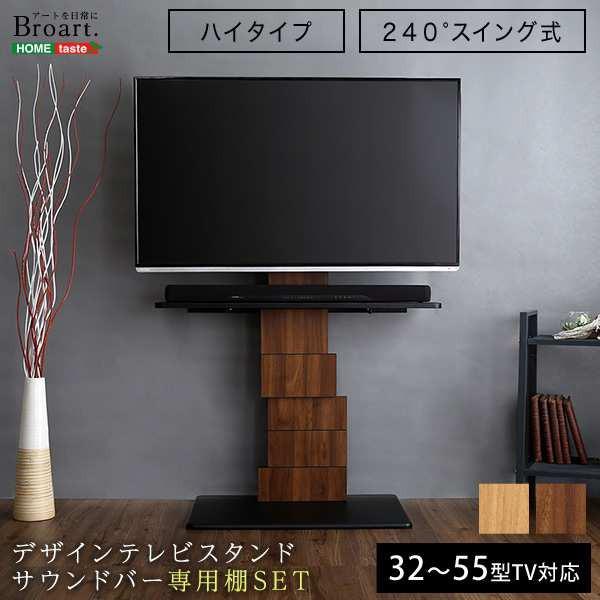 家具 デザインスタンド 壁寄せテレビスタンド ア...