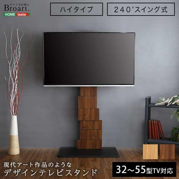 家具 テレビスタンド デザインスタンド 壁寄せテ...
