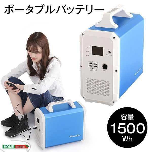 ポータブルバッテリー 1500Wh 電源防災 蓄電池 発...
