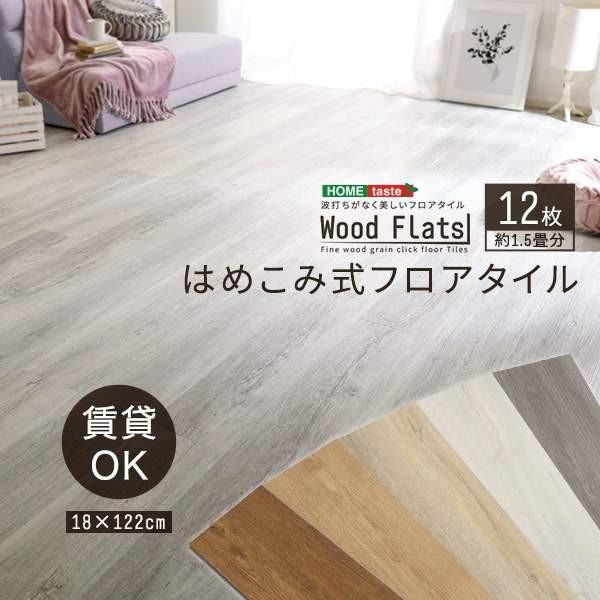 はめこみ式 フロア タイル 12枚セット DIY 床材 ...