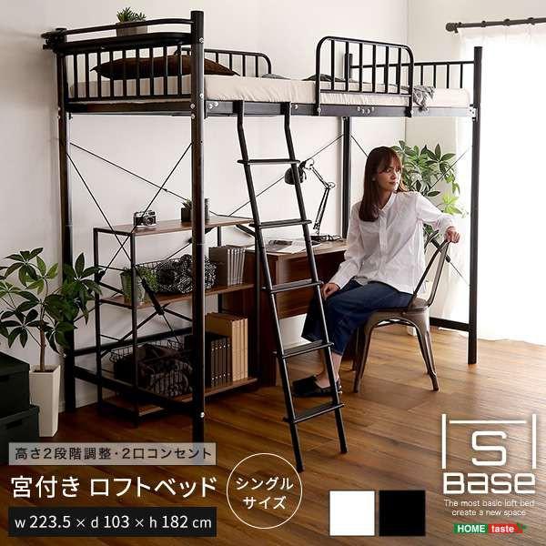 宮付き ロフ トベッド シングルサイズ 高さ2段階...