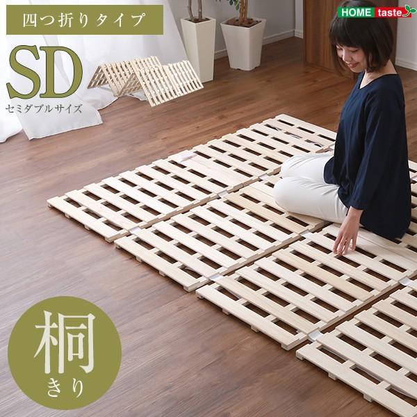すのこ ベッド 4つ折り式 桐仕様 セミダブル セ...