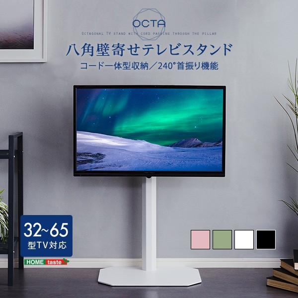 美しいフォルム 八角 壁寄せ テレビスタンド OCTA...