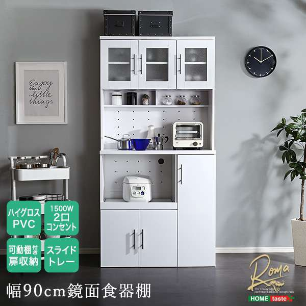 鏡面 食器棚 幅90cm キッチンボード レンジ台 キ...