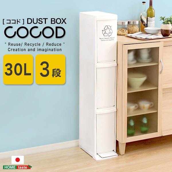 縦型 分別 ダストボックス Cocod ココド 3段 スリ...