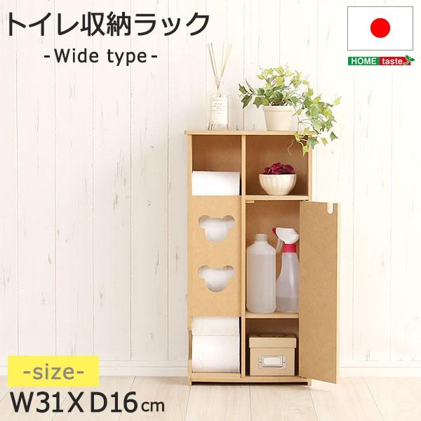 日本製 トイレ収納ラック pulito-プリート ワイド...