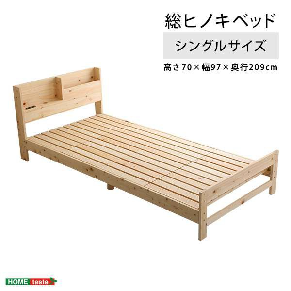 総ヒノキ ベッド シングルサイズ 高さ調整可能 2...