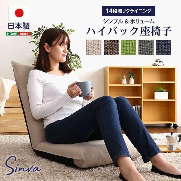 座椅子 シンプル ボリューム ハイバック Sinva シ...