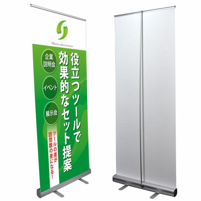 【送料無料♪】エコロールスクリーンバナー 楽幕(...