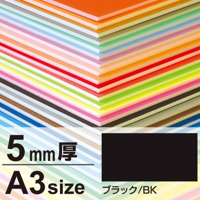 ニューカラーボード 5mm厚 A3 ブラック(販促POP/A...