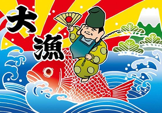 大漁 (恵比寿様) 大漁旗 幅1.3m×高さ90cm ポンジ...