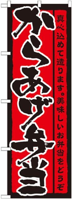 のぼり旗 表記:からあげ弁当 (お弁当・お惣菜・お...